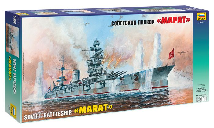 "Soviet battleship ""Marat"" hajó makett Zvezda 9052"